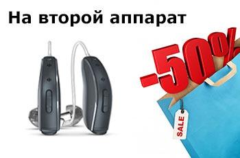 Скидка 50% на второй слуховой аппарат