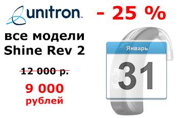 Скидка 25% на Unitrom Shine Rev 2