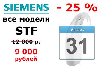 Скидка 25% на Siemens STF