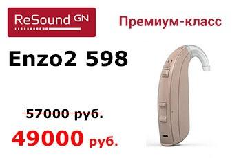 Слуховой аппарат ReSound Enzo2 598 со скидкой 8000 рублей