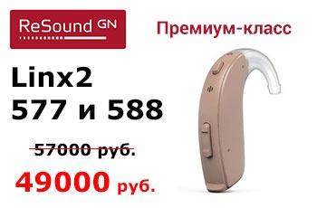 Слуховые аппараты ReSound Linx2 со скидкой 8000 рублей