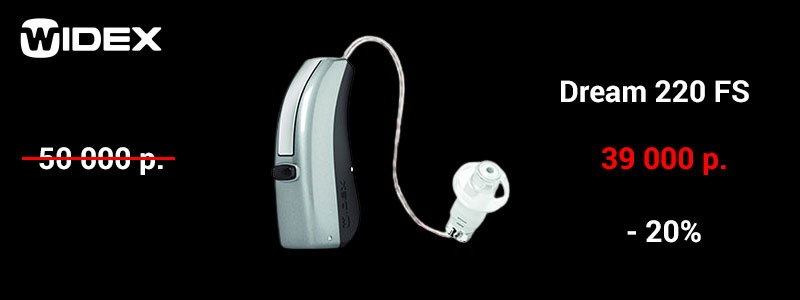 Слуховые аппараты Widex Dream 220 FS