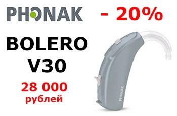 Скидка на слуховые аппараты Phonak Bolero V30