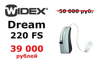 Widex Dream 220 FS скидка 20%