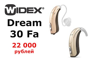 Слуховые аппараты Widex Dream 30 Fa и FA P за 22000 рублей