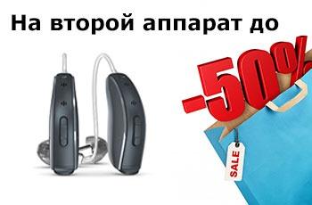 Скидка до 50% на второй слуховой аппарат
